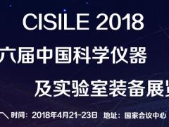 CISILE2018第十六届中国国际科学仪器及实验室装备展览会