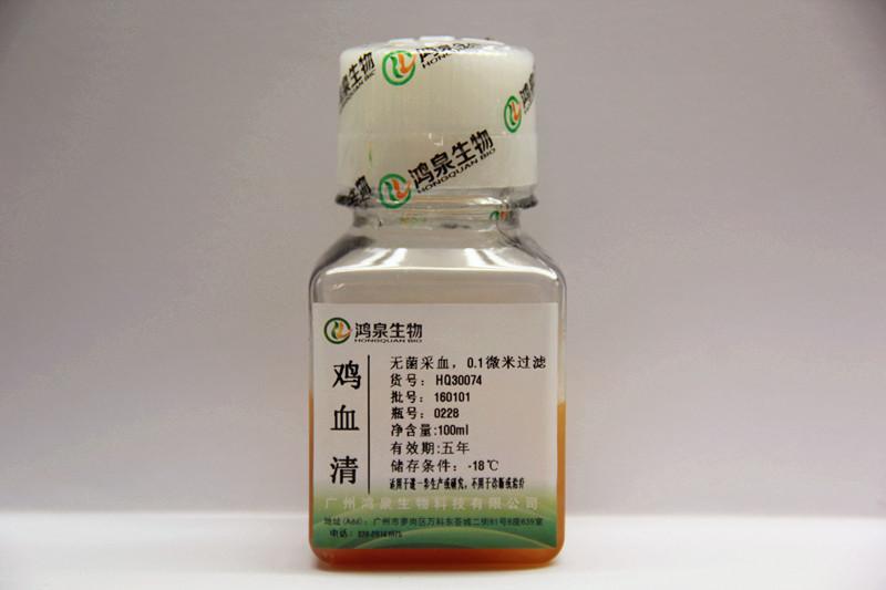 鸿泉生物鸡血清 细胞培养科研实验生化试剂