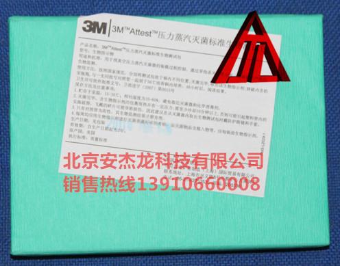 3M压力蒸汽灭菌用生物测试包1276/1276F