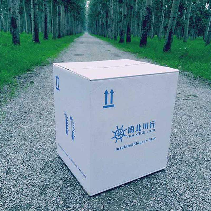 30L国际冷藏快递专用包装箱/疫苗冷藏箱/医药保温箱【南北川行】