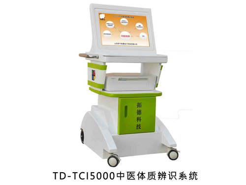 中医诊疗设备中医体质辨识仪