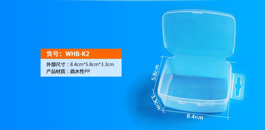 抗体孵育盒-单格-透明-连盖-小格尺寸 8.4*5.8*3.3cm