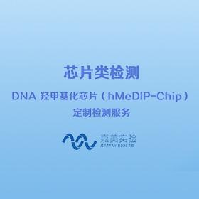 芯片类检测:DNA 羟甲基化芯片(hMeDIP-Chip)定制检测服务