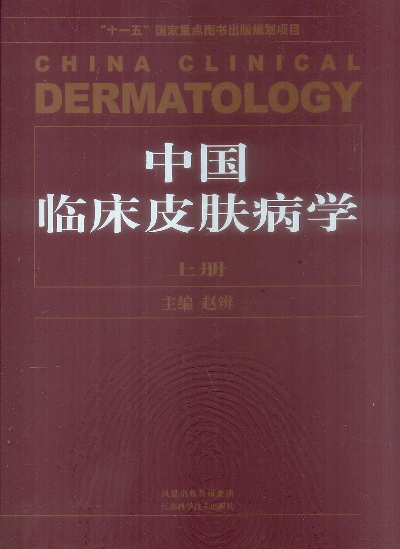 中国临床皮肤病学(上下册 《临床皮肤病学第4版》)【赵辨 主编】