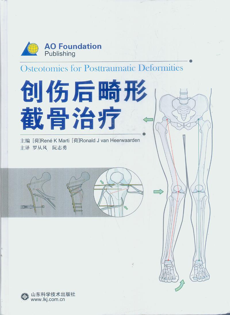 aAO骨科系列丛书——创伤后畸形截骨治疗