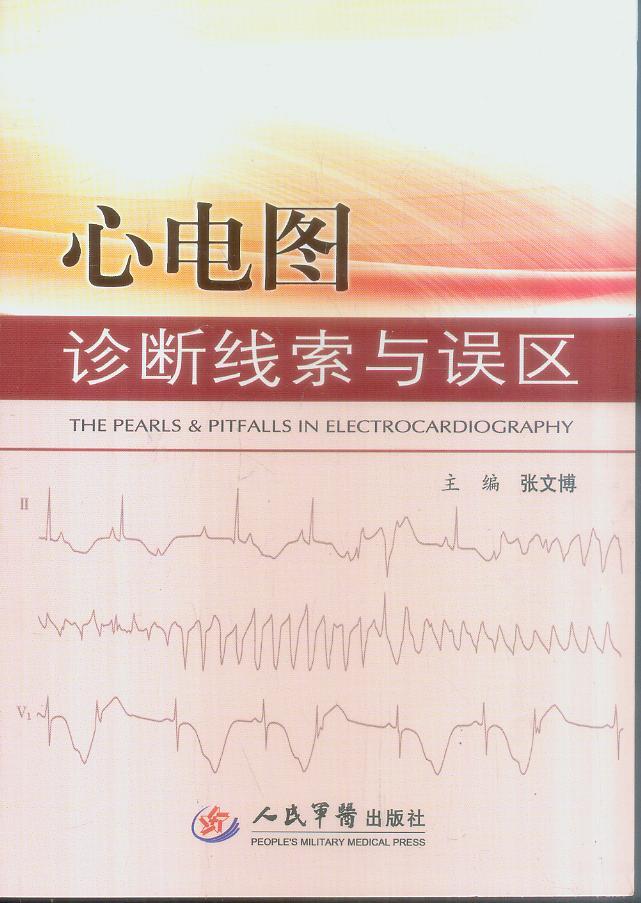 心电图诊断线索与误区(张文博主编)