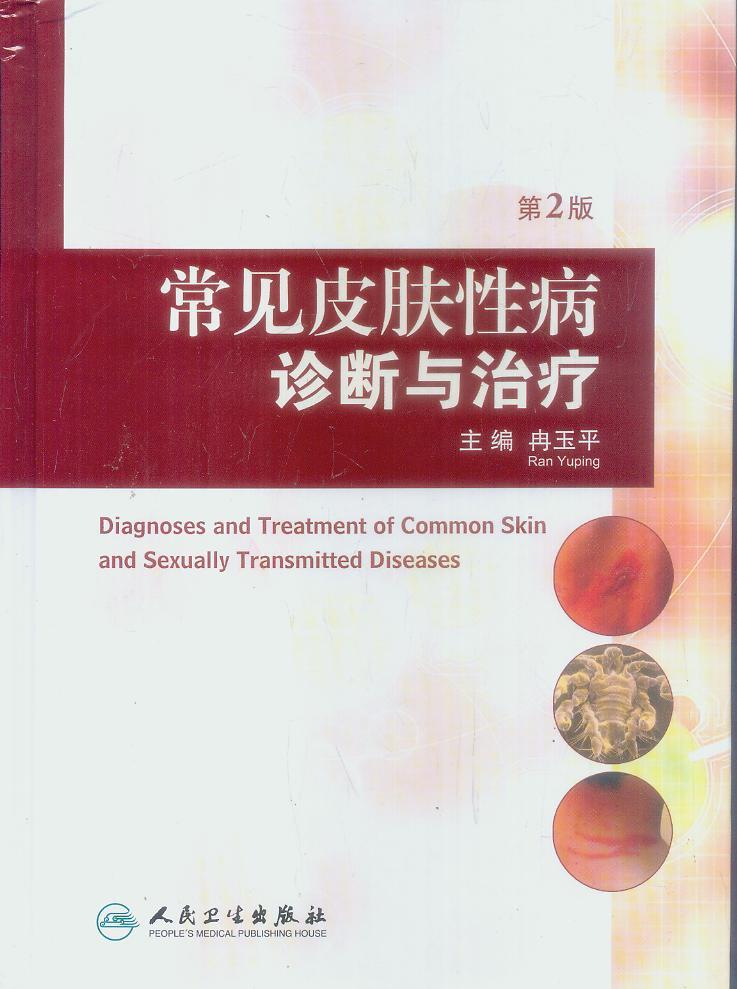 常见皮肤性病诊断与治疗(第2版)(冉玉平)
