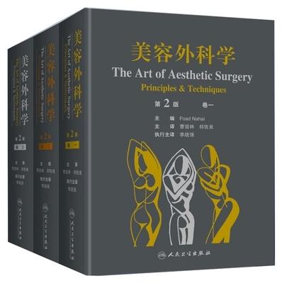 正版美容外科学 第2版 曹谊林 等主译 李战强 壹刀版主 人卫 全3卷赠7光盘