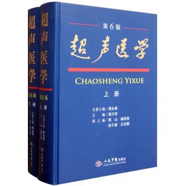 包邮超声医学 第6版第六版上下册全新正版假一赔十特惠彩图军医