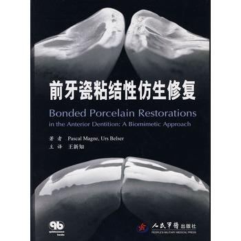 前牙瓷粘结性仿生修复 瑞士 马尼 瑞士 贝尔瑟 口腔医学正版书籍
