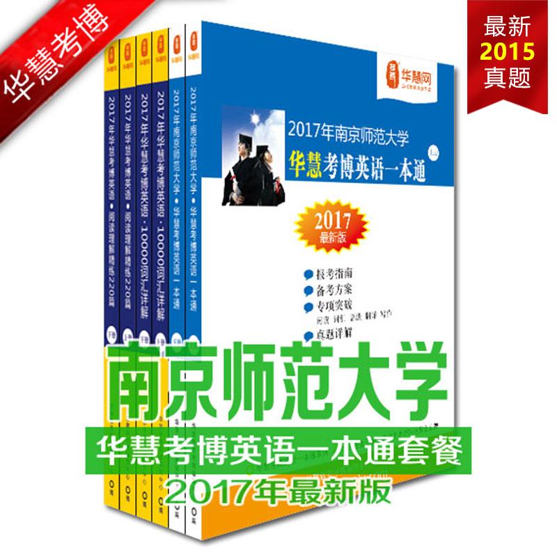 2017南京师范大学考博英语一本通02-14+10000词汇阅读220篇学习卡