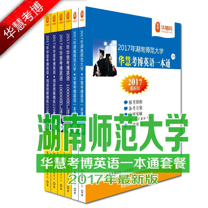 2017年湖南师范大学考博英语一本通+词汇10000+阅读220篇+学习卡