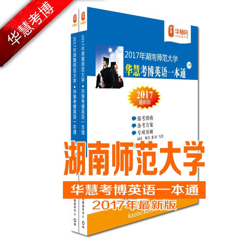 华慧2017湖南师范大学考博英语一本通2006-2014年真题解析+学习卡