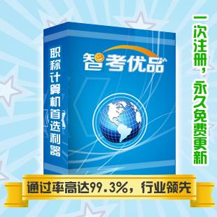 智考优品全国职称计算机模拟考试系统-中文Windows XP操作系统