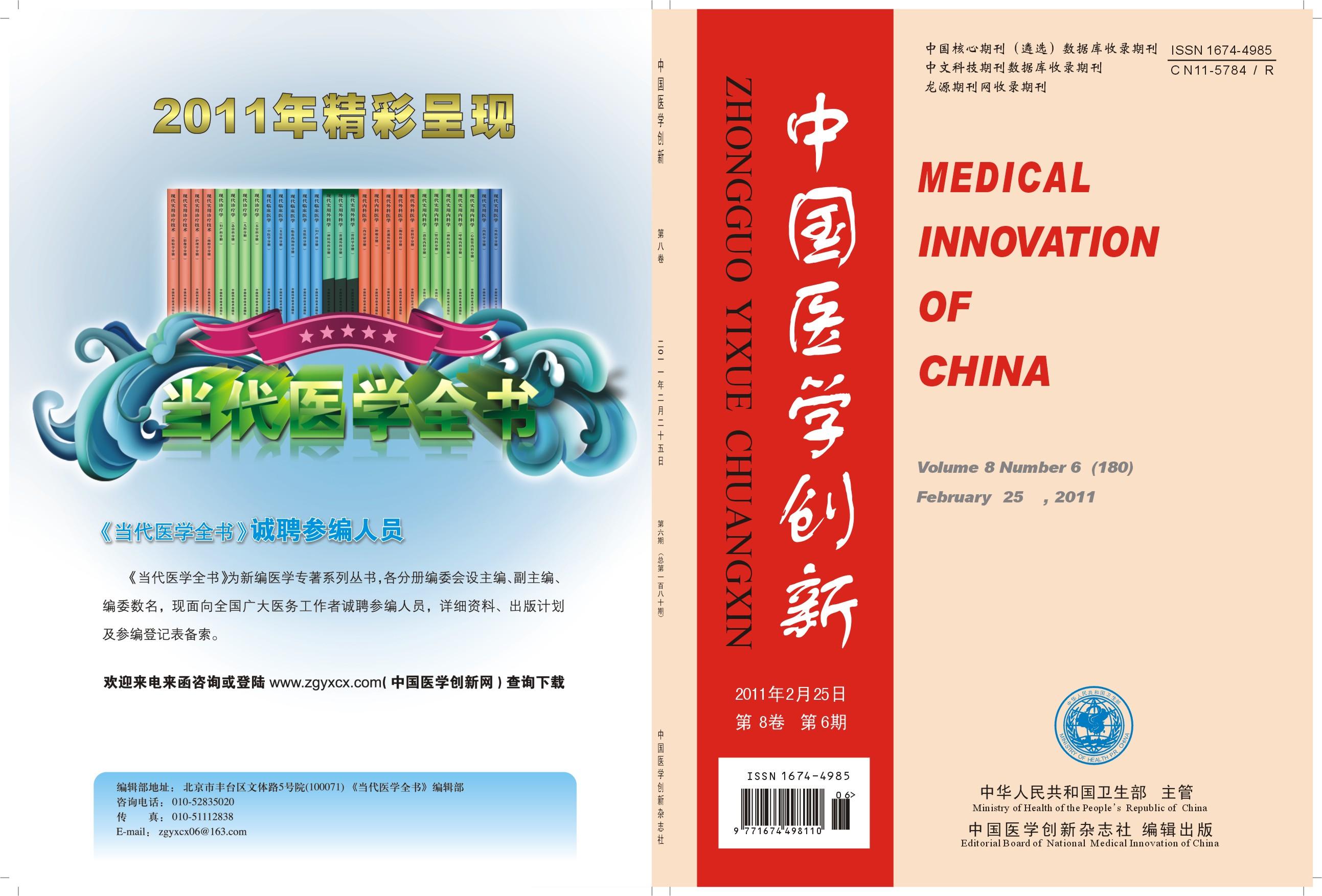 《中国医学创新》杂志 医学学术论文发表