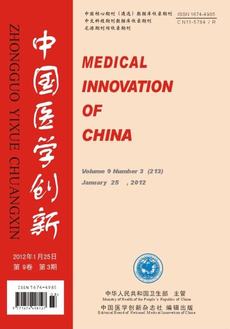 《中国医学创新》杂志投稿邮箱:zgyxcx160@163.com