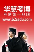 华慧考博复旦大学考博英语历年真题(01-11)+答案解析赠送写作课程