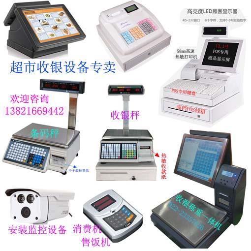 天津水果店专用PC秤
