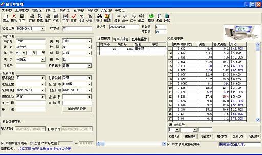 SQLimsPRO思桥检验科管理系统