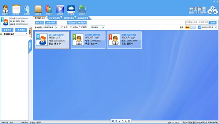 云图智能门诊软件经典版