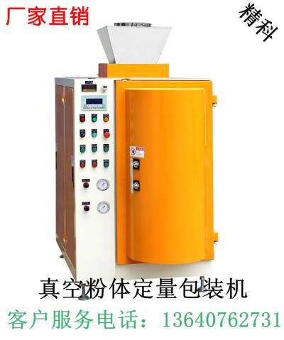 氢氧化镁包装机 氢氧化铝包装机