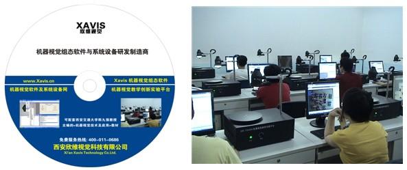 机器视觉教学实验平台VS1200,助力机器视觉教学发展
