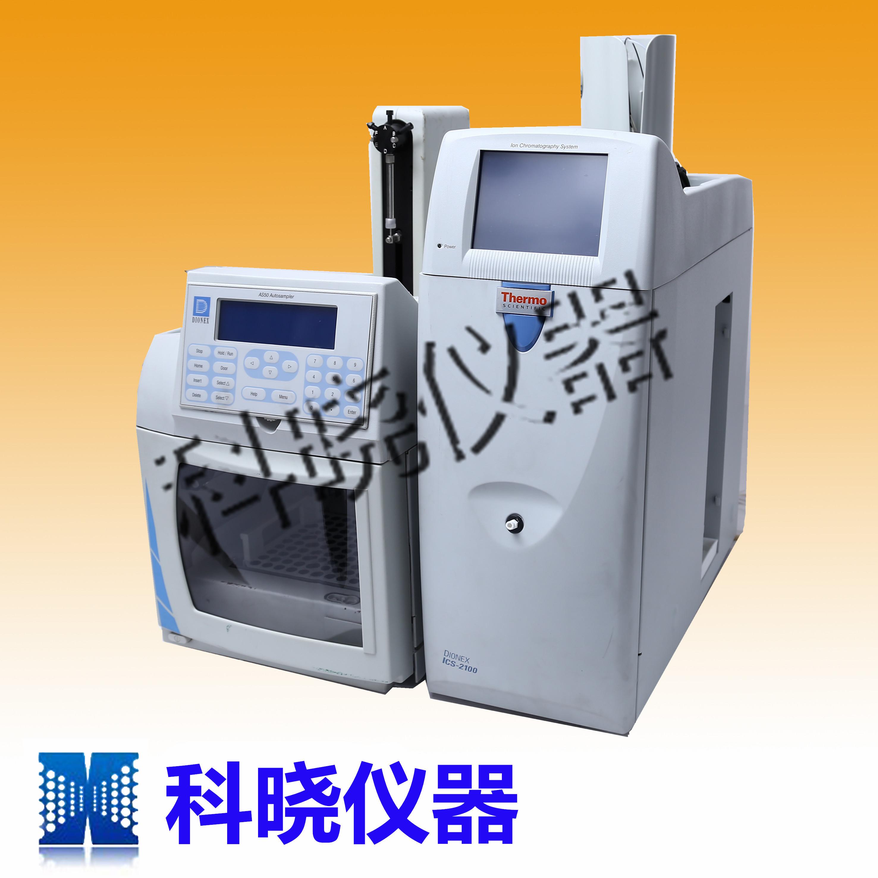 二手离子色谱仪系列戴安ICS-2100