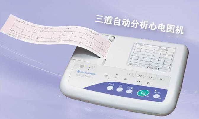 光电ECG-1150三道液晶显示自动分析心电图机