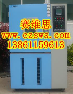 淮安光伏组件湿冻试验箱/链水玻璃双85试验箱