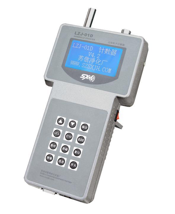 便携式2.83L手持式粒子计数器