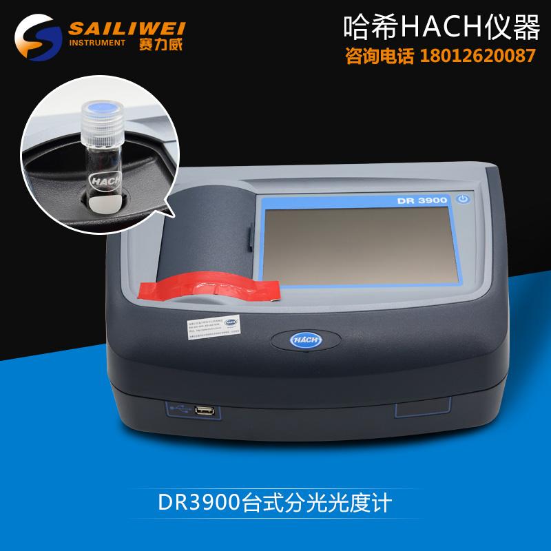 DR3900台式分光光度计(水质COD氨氮总磷总氮测定仪)