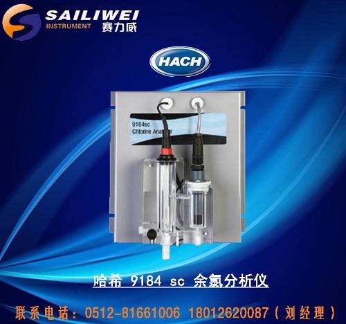 美国哈希9184sc余氯分析仪含控制器-电极法自来水余氯测定仪