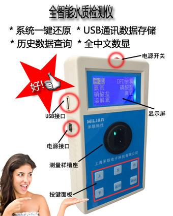 亚硝酸盐分析仪 便携式亚硝酸盐分析仪 厂家