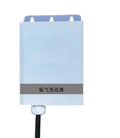 农业大棚氨气传感器/变送器