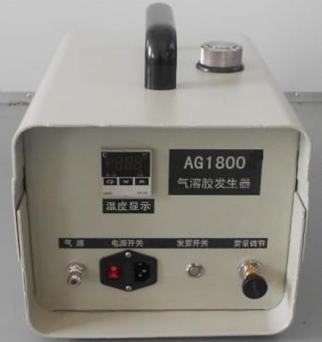 气溶胶发生器AG-1800