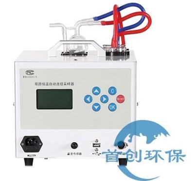 双路恒温恒流大气采样器SC-3000(E)型(科研专供)