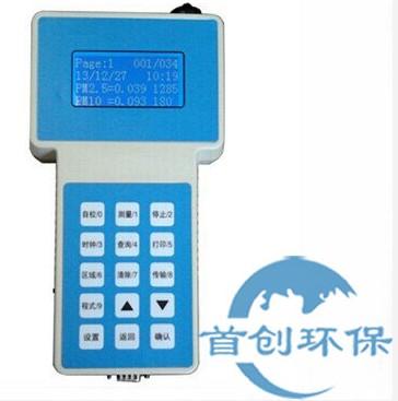 光散射粉尘仪SC-FC激光粉尘浓度检测仪(PM2.5/PM10)