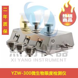北京微生物限度检测仪|YZW-300微生物检查仪