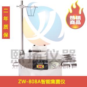 国产集菌仪|ZW-808A智能集菌仪