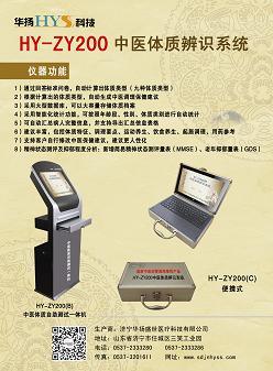 顶尖产品中医体质辨识仪
