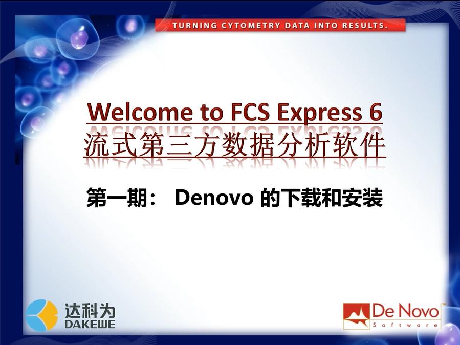 《流式数据分析》 01:De Novo FCS Express6的下载和安装
