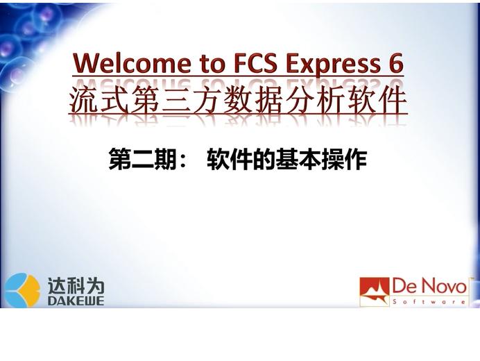 《流式数据分析》 02:De Novo FCS Express6的入门操作