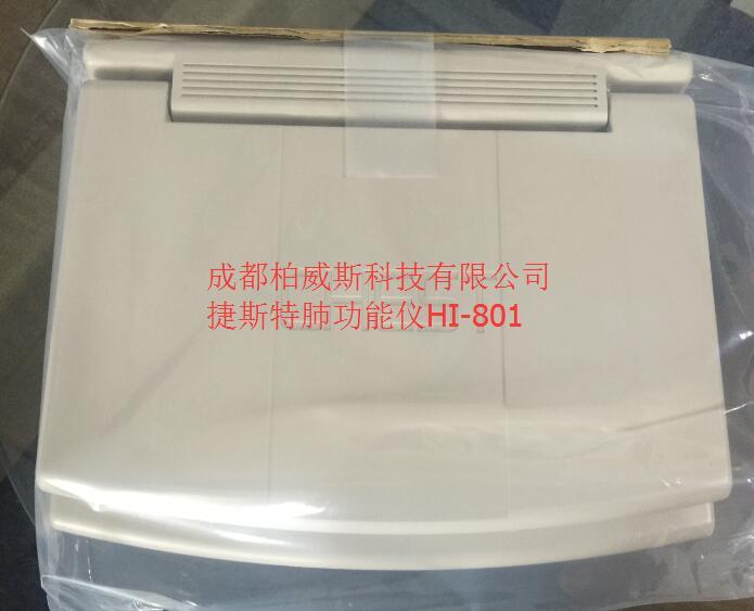 进口肺功能仪捷斯特801