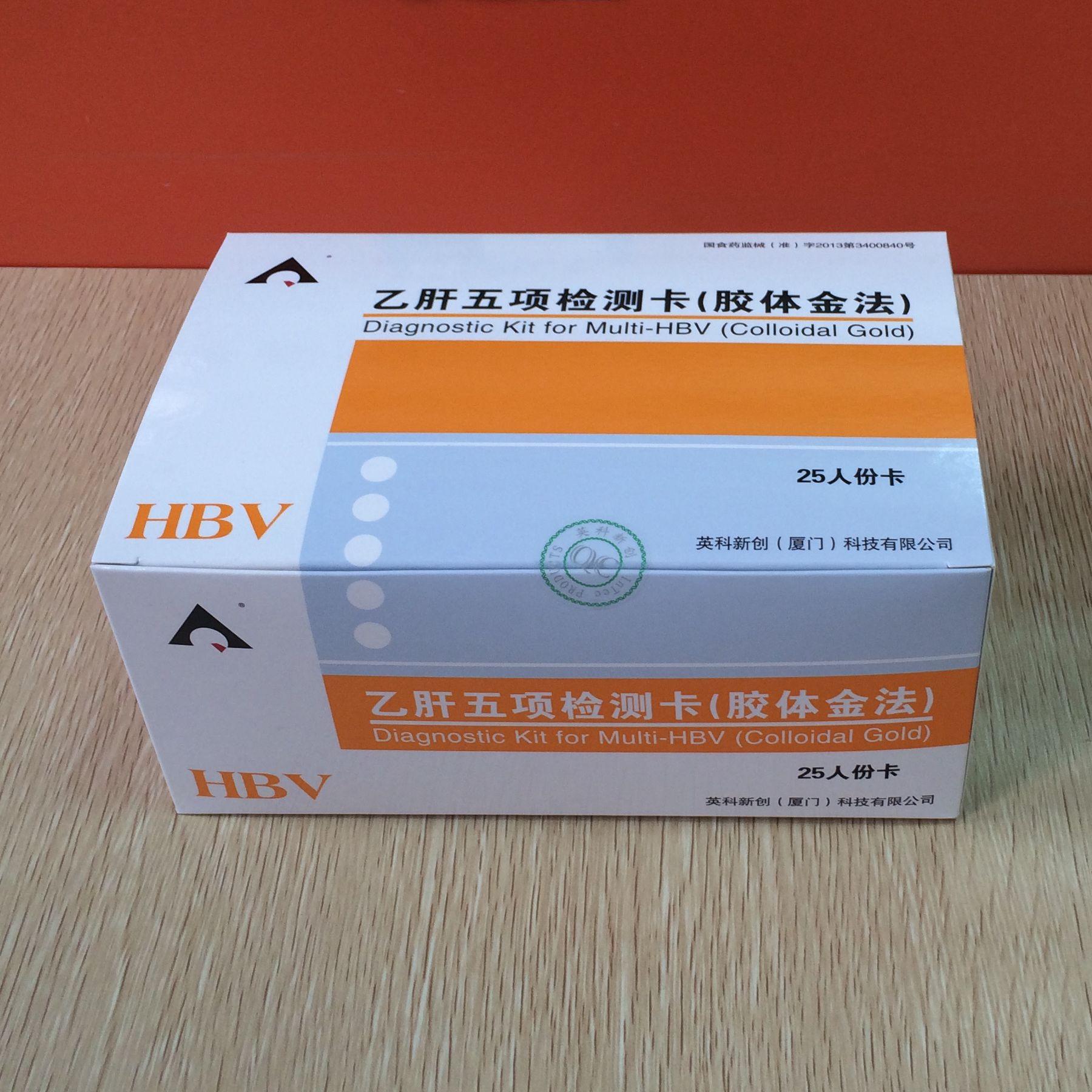 乙肝五项检测卡(胶体金)