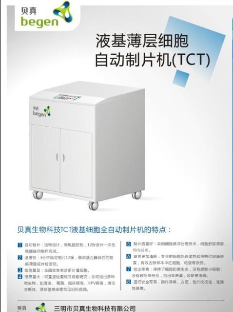 液基细胞制片机(TCT)