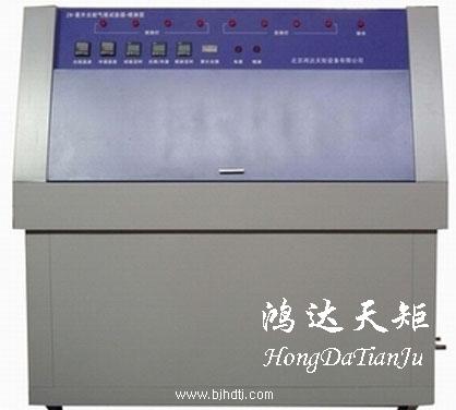 紫外耐候测试仪/紫外耐候检测仪/紫外老化箱