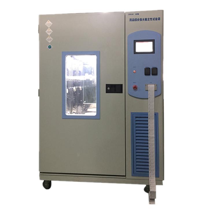 厂家定制大小型药物综合强光稳定性试验箱