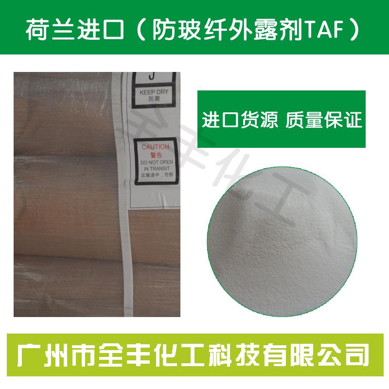 隔热条润滑光亮剂 防玻纤外露剂TAF