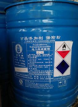 湖南长沙供应保险粉 13787001206