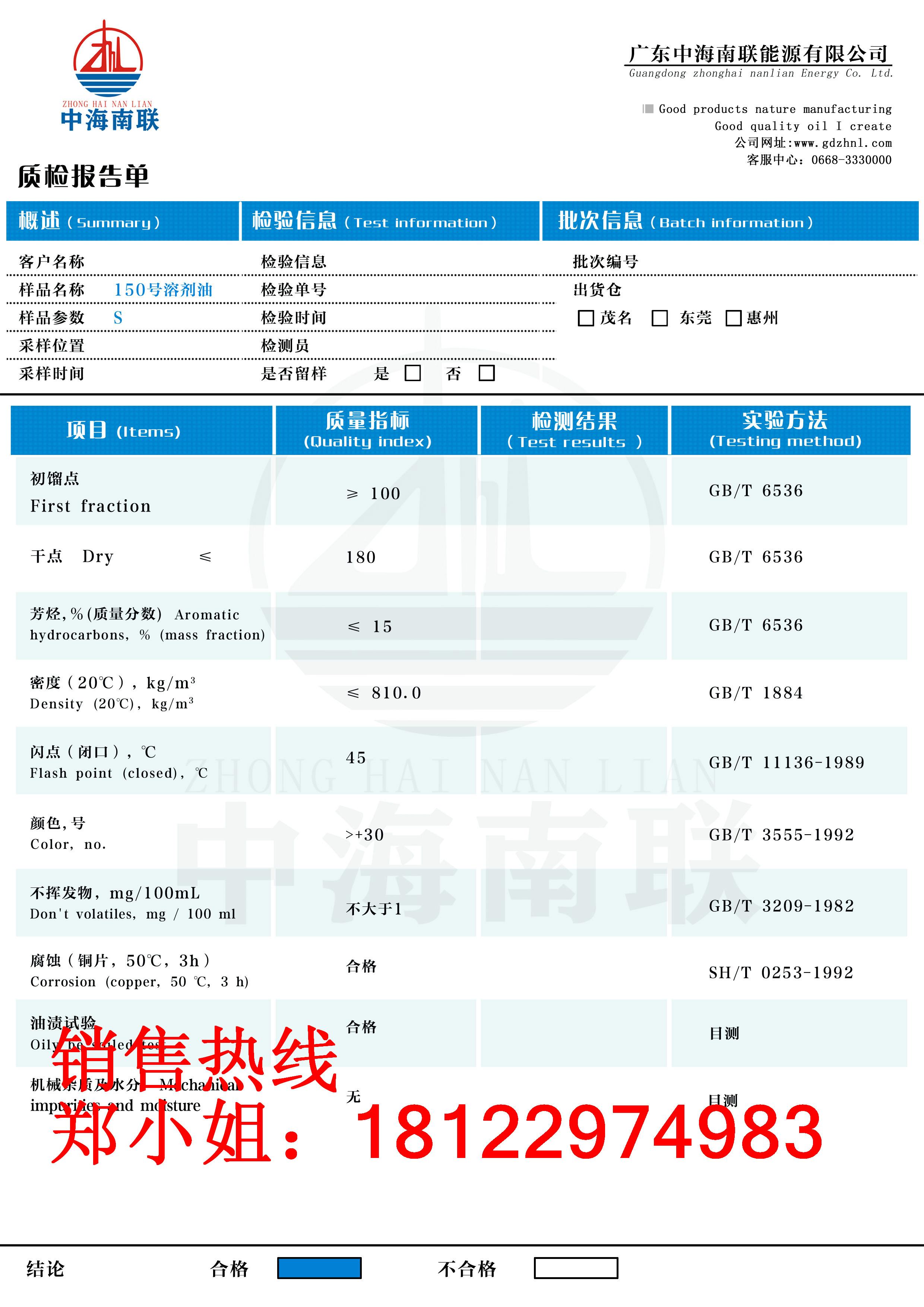芳烃溶剂油—东莞长安、虎门、厚街150号溶剂油批发销售价格